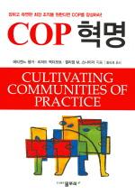 COP 혁명