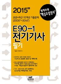 E90-1 ����� �ʱ�(2015)