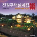 전원주택설계집 365. 1: 고급형 주택(양장본 HardCover)