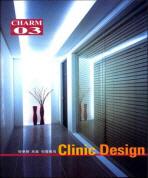 CHARM 03(CLINIC DESIGN)(양장본 HardCover)