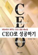 CEO로 성공하기