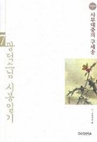 광덕 스님 시봉일기. 7