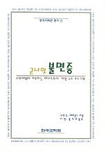 굳나잇 불면증(한국의학원 총서 11)