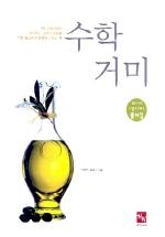 수학 10-가 (상)(하) 풀이집 (수학거미) (2005)