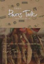 Paris Talk : 자클린 오늘은 잠들어라(정재형의)