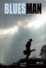 블루스 맨(BLUES MAN)