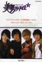 미남이시네요. 3(드라마 영상만화)(SBS 드라마 스페셜)