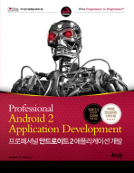 프로페셔널 안드로이드 2 애플리케이션 개발(2판)(제이펍의 모바일 시리즈 6)