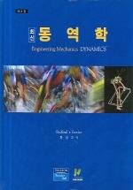동역학 (최신)(제4판)(4판)(양장본 HardCover)