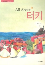ALL ABOUT 터키(ALL ABOUT 세계 여행)