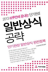 일반상식 공략(단기완성)(2013)(하루만에 끝내는)  /새책수준   ☞ 서고위치:Gi 7