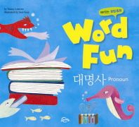 워드펀 Word Fun. 5: 대명사 (Pronoun)
