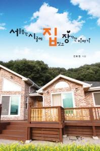 서울총각 시골에 집짓고 장가간 이야기