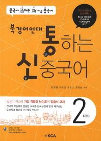 중국어 Step. 2(북경어언대)(통하는 신)(CD1장포함)(BLCU Choice Chinese Textbook)