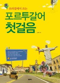 포르투갈어 첫걸음(브라질에서 쓰는)(CD1장포함)