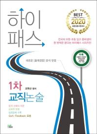 1차 교직논술(2020)(하이패스) #