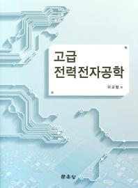 고급 전력전자공학