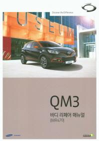 QM3 바디 리페어 매뉴얼(MR470)