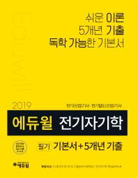 전기자기학 필기 기본서+5개년 기출(2019)(에듀윌)