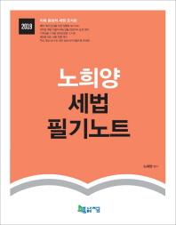 노희양 세법 필기노트(2019)