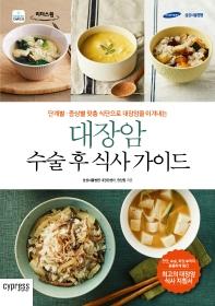 대장암 수술 후 식사 가이드(큰글자도서)(리더스 원)