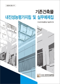 기존건축물 내진성능평가지침