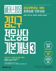 김진구 전문상담 기본개념. 3(2022)(해커스임용)