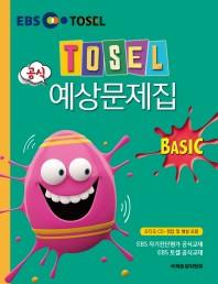 TOSEL 공식 예상문제집 Basic(CD1장포함)