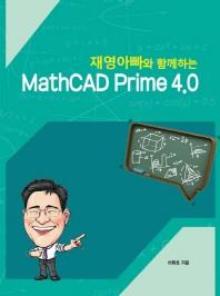 MathCAD Prime 4.0