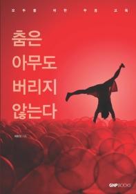 춤은 아무도 버리지 않는다: 모두를 위한 무용 교육