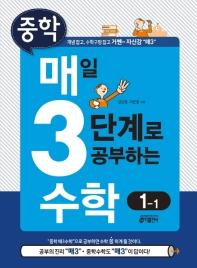 중학 수학 중1-1(2019)(매일 3단계로 공부하는)