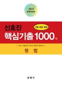 형법 핵심기출 1000제(2019)