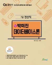 박미진 데이터베이스론(7급 전산직)(신)