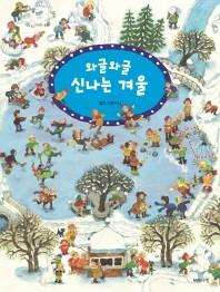 와글와글 신나는 겨울(알리 할아버지의 글자 없는 그림책 시리즈)