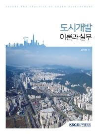 도시개발 이론과 실무