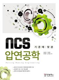 압연공학(NCS 기준에 맞춘)