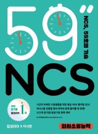 NCS 59초의 기술: 의사소통능력