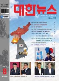 대한뉴스(2016년 8월호)
