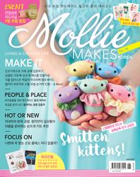 몰리 메이크스 2017년 6월호(Vol 18)