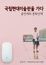 윤언세의 문화산책, 국립현대민술관을 가다.