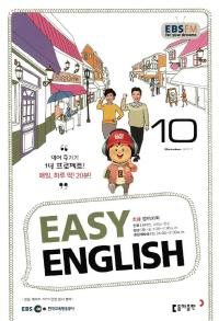 EASY ENGLISH(방송교재 2017년 10월)