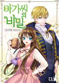 아가씨의 비밀(전4권)