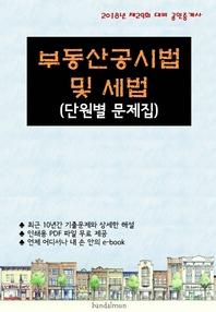 2018년 제29회 대비 공인중개사 부동산공시법 및 세법 (단원별 문제집)