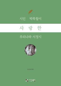 시인 박목월이 사랑한 우리나라 서정시