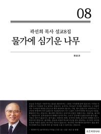 곽선희 목사 설교8집 - 물가에 심기운 나무(통합권)