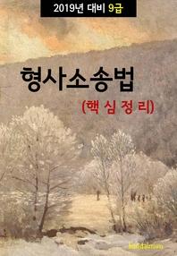 2019년 대비 9급 형사소송법 (핵심정리)