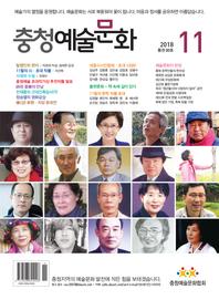 충청예술문화 2018년 11월(통권80호)