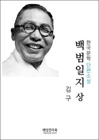 김구 백범일지. 상
