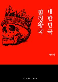 힐링왕국 대한민국