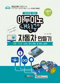 아두이노 내친구 자동차 만들기 기초(ePub3.0)